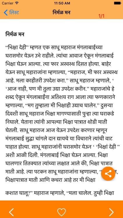 Marathi Motivational Stories by raj kumar