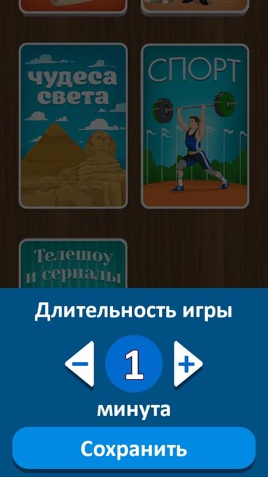 Выкрутасы - Угадывай слова с друзьями! Screenshot 5