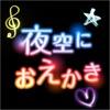 夜空におえかき - iPhoneアプリ