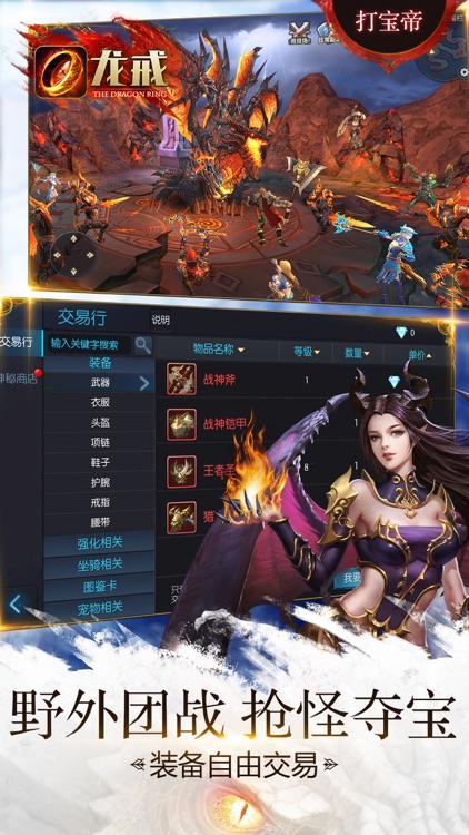 龙戒-魔幻史诗级MMORPG screenshot-4