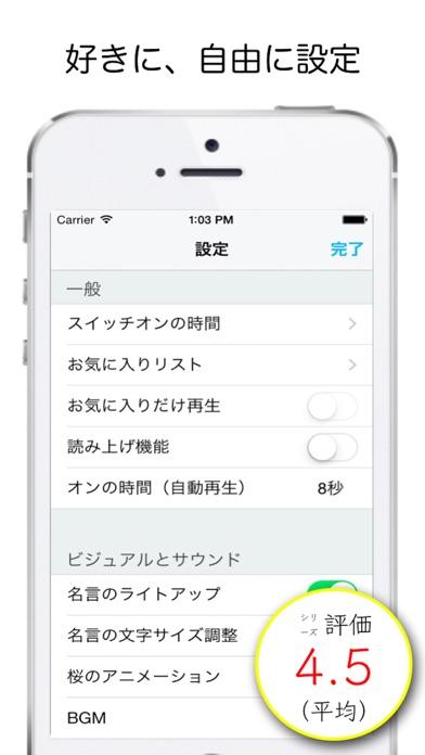 ポジティブスイッチ - 読むだけでポジティブになれる名言アプリのおすすめ画像4