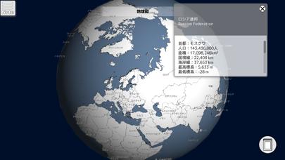 EarthBook 白地図のおすすめ画像3