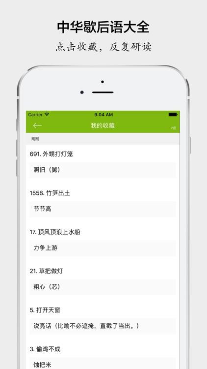 歇后语大全精华 screenshot-3