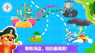 寶寶小船長-寶寶巴士屏幕截圖3