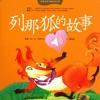 列那狐的故事 - 有声儿童寓言故事合集