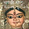 Chandi Path - Devi Mandir