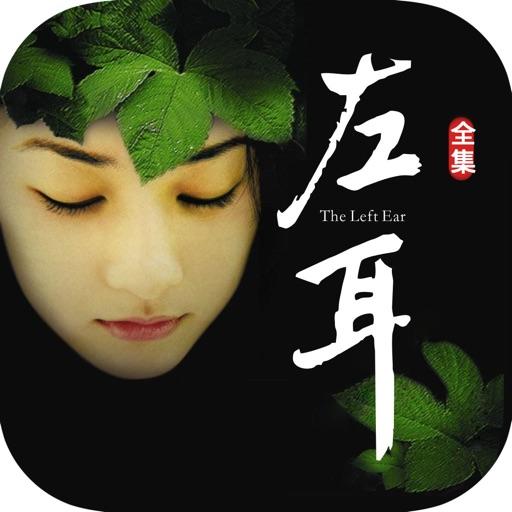 左耳—饶雪漫作品全集,同名电影电视剧小说(精校版)