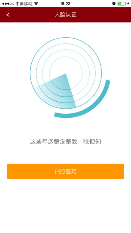 东海开户通-东海证券手机开户软件 screenshot-3