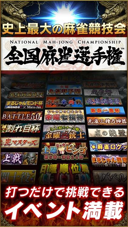 オンライン麻雀 Maru-Jan screenshot-3