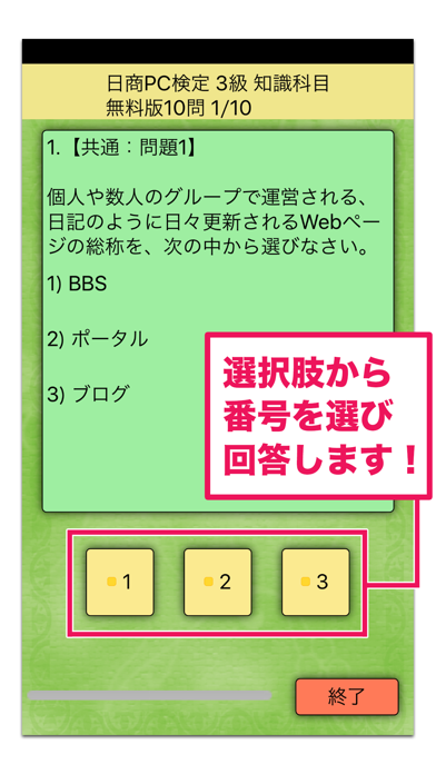 日商PC検定試験 3級 知識科目 無料版 【富士通FOM】のおすすめ画像3