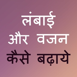 Height & weight gain tips in Hindi -Increase Guide