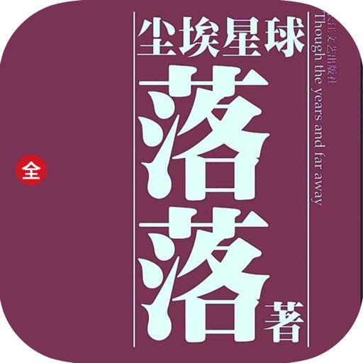 尘埃星球—落落作品,80后青春文学(精校版)