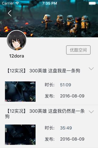 英雄盒子 - 最新最全解说视频for 300英雄 - náhled