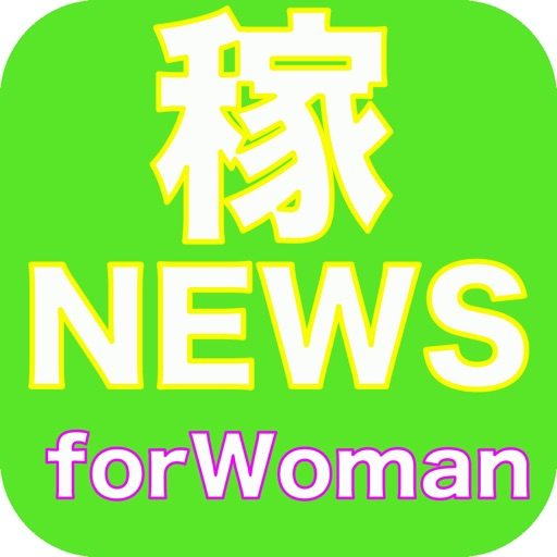 稼ぐNews for Woman 在宅副業・稼げる情報満載