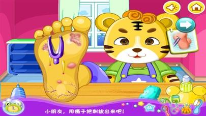 朵拉拉脚部护理能手-智慧谷 儿童教育启蒙早教游戏(启蒙益智游戏) screenshot three