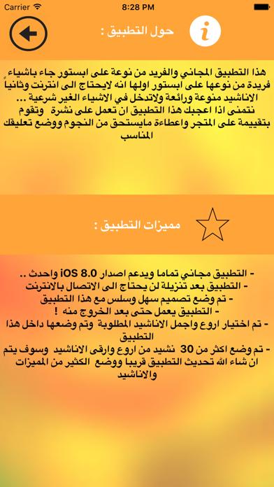 اروع الاناشيد العربية - بدون نتلقطة شاشة2