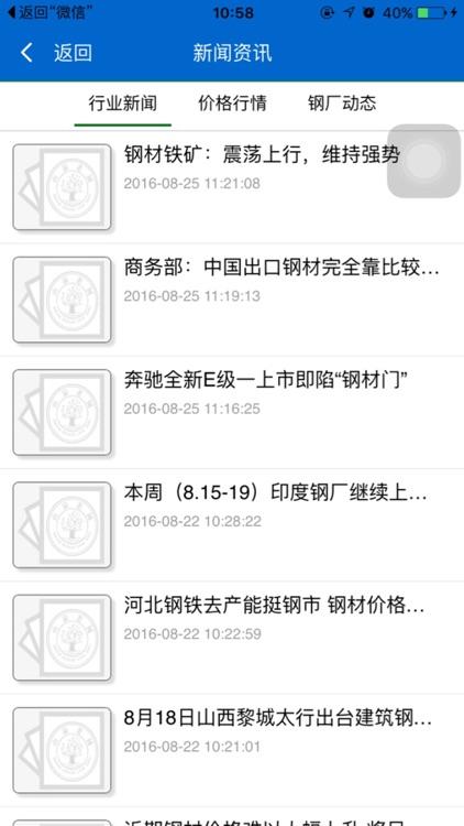 钢易购 screenshot-2