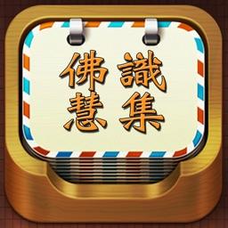 精品佛教辭典-佛識慧集