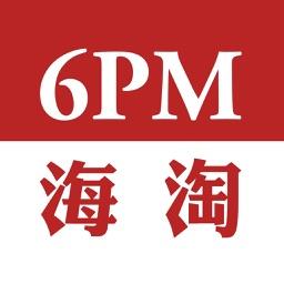 6pm海淘-正品海外代购,轻松全球购物