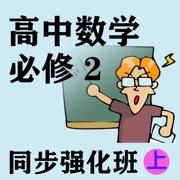 高中数学必修2强化班(上)
