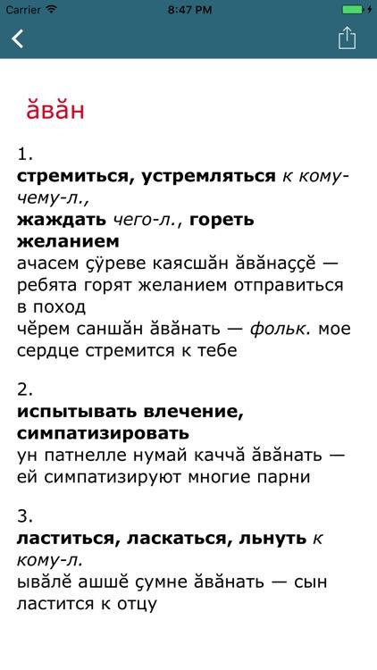Русско-чувашский и Чувашско-русский словарь screenshot-3