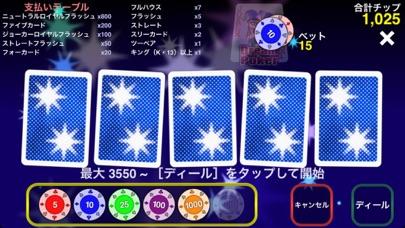 ドリームポーカー - ボーナスポーカーゲームのスクリーンショット2