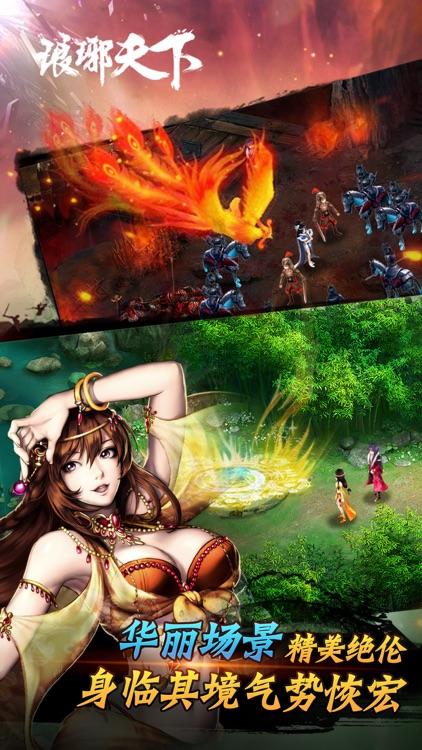 琅琊天下 - 原著改编单机武侠角色扮演RPG screenshot-4