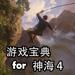 游戏宝典 for 神秘海域4