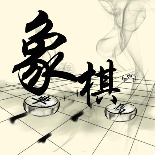 中国象棋 水墨风版