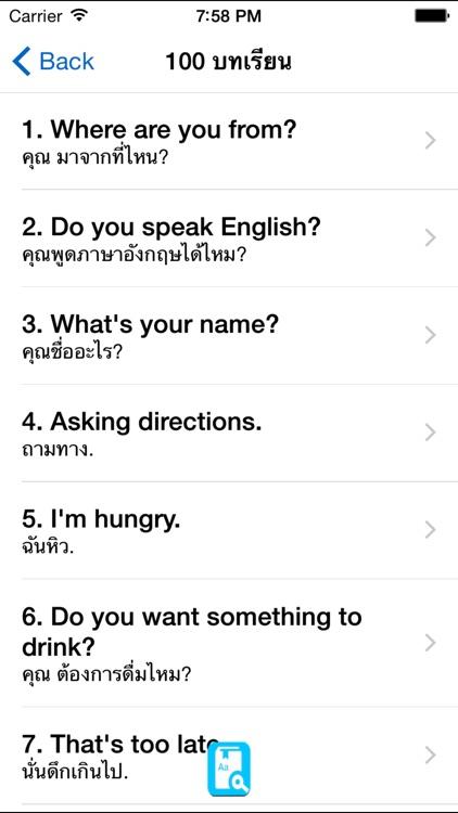 English Study for Thai - การเรียนภาษาอังกฤษ screenshot-3