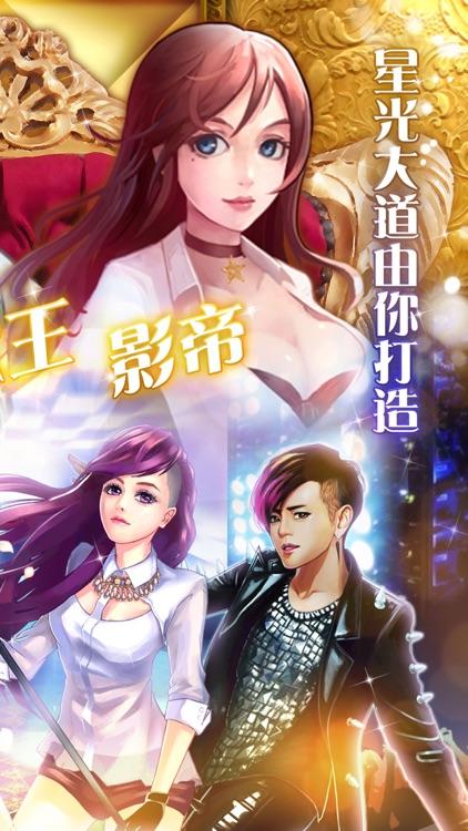 传奇经纪人-一款明星恋爱养成的模拟经营游戏