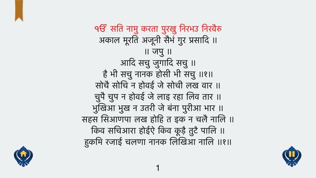 Guru Granth Sahib In Hindi With Meaning Pdf