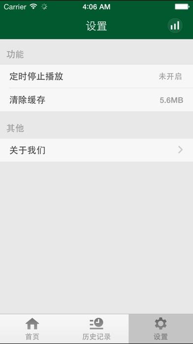download 民谣-一种独一无二的民族声音 apps 0