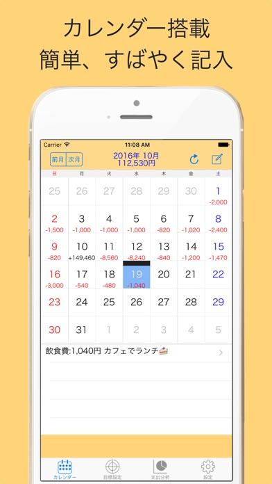 こつこつ家計簿-無料で簡単人気のカレンダー家計簿スクリーンショット1