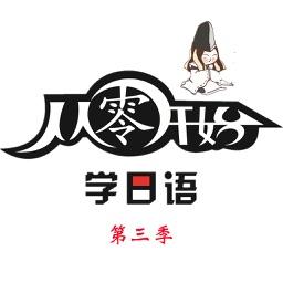 日語從零入門第三季 脫引而出的高效學習寶典
