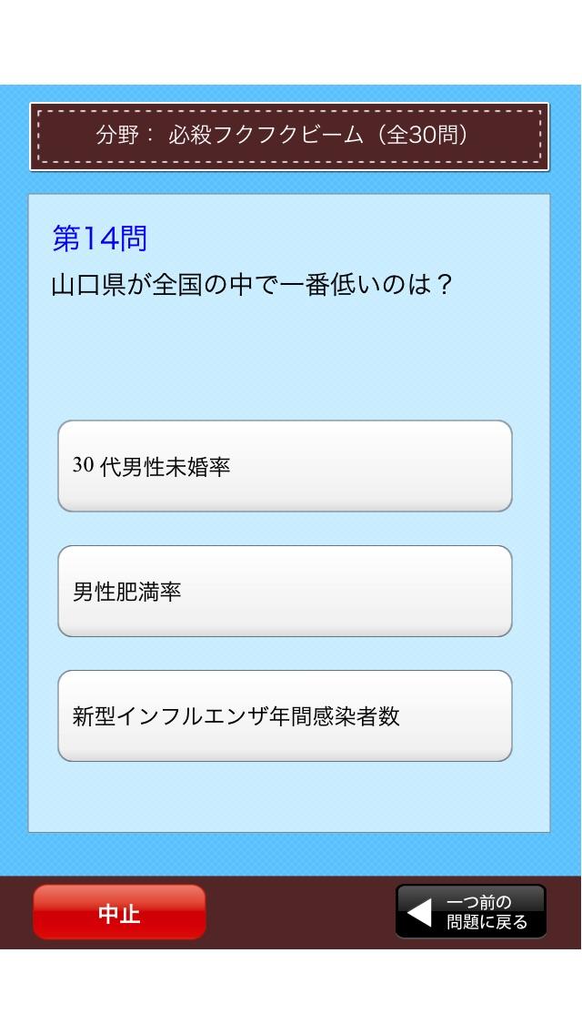 山口県民の証 screenshot1