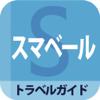 スマベール -オフラインで利用できる海外旅行ガイドアプリ-