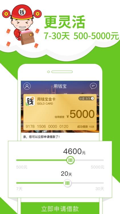 用钱宝(专业版)-小额贷款App