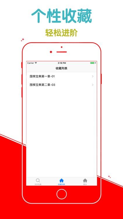 【高清離線】圍棋寶典第壹章 教您下棋 screenshot-3