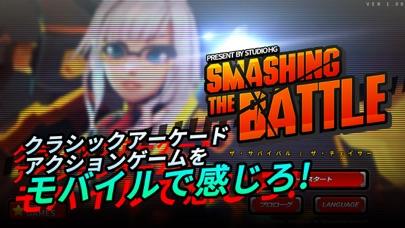 スマッシング・ザ・バトル screenshot1