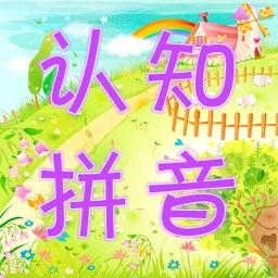 认知拼音游戏-汉语字母发音声调拼读基础入门练习
