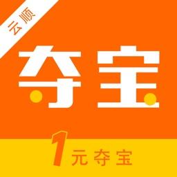 1元夺宝-云顺商城