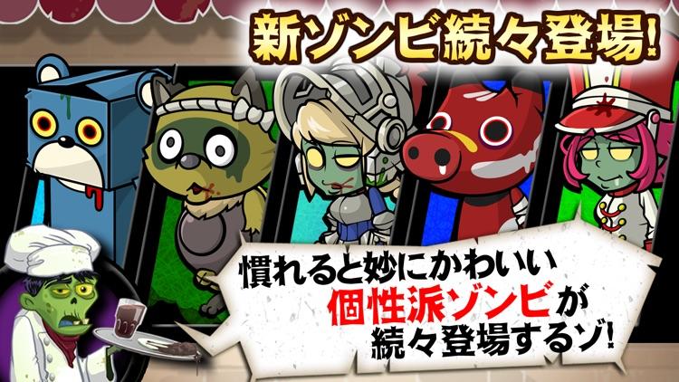 ゾンビカフェ screenshot-4