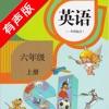 人教版新起点小学英语六年级上册 -一起点同步教材的点读课本