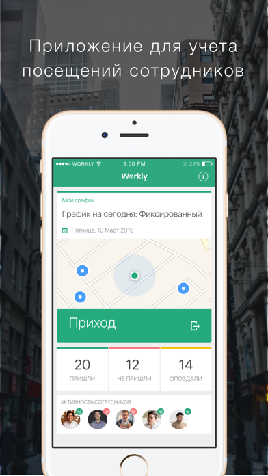 Workly - Time & AttendanceСкриншоты 3