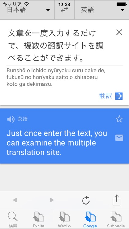 Japanese-English Translator screenshot-2