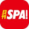 日刊 SPA ! 公式ニュース - 週刊S...