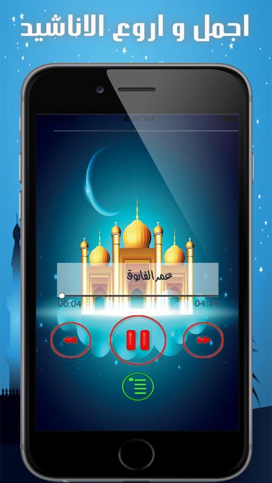 اناشيد اسلامية بدون نتلقطة شاشة1