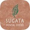 スガタ歯科医院