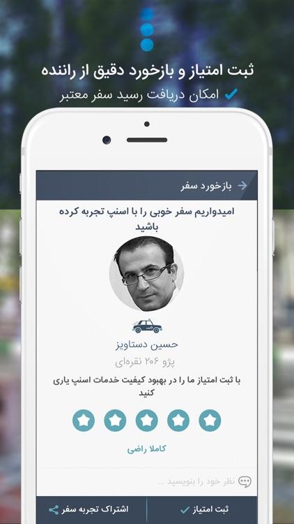 اسنپ Snapp درخواست خودرو با موبایل screenshot-4
